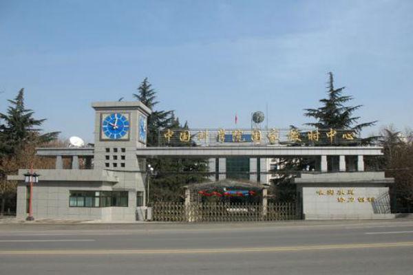 西安国家授时中心