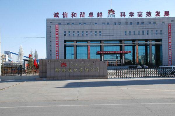 陕西延长石油榆林煤化有限公司