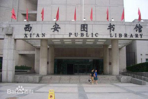 西安市图书馆